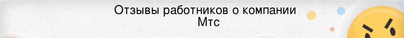 Отзывы сотрудников компании Мтс
