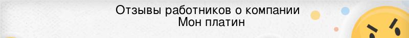 Отзывы сотрудников компании Мон платин