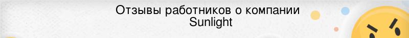 Отзывы сотрудников компании Sunlight
