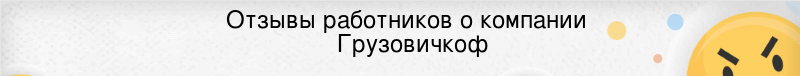 Отзывы сотрудников компании Грузовичкоф