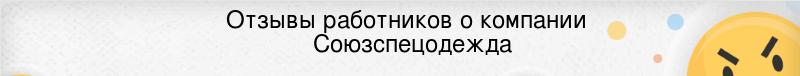 Отзывы сотрудников компании Союзспецодежда