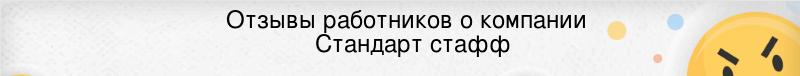 Отзывы сотрудников компании Стандарт стафф