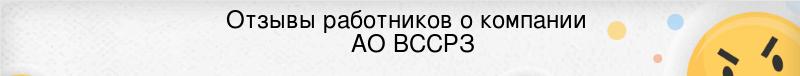 Отзывы сотрудников компании АО
